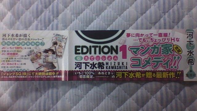G EDITION 1巻 帯A