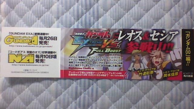 ガンダムEXA 3巻 帯A