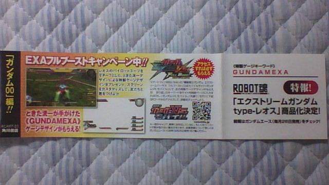 ガンダムEXA 3巻 帯B