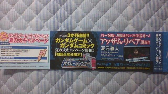 ガンダム0083 REBELLION 5巻 帯A