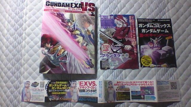 ガンダムEXAVS 3巻