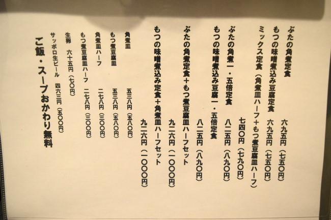 角煮飯 メニュー