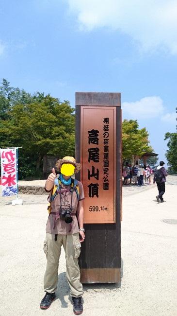 高尾山 山頂 記念撮影