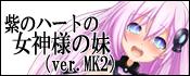 紫のハートの女神様の妹(ver.MK2)