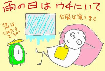 梅雨だからね