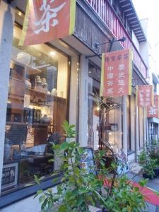 悟空茶荘RIMG6888