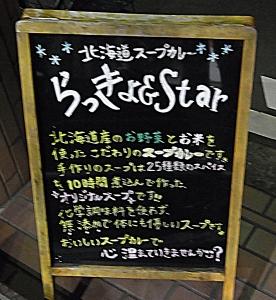 らっきょ&StarRIMG9358