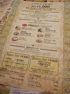 アジアンビストロ Dai 日吉店 RIMG9382
