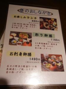 遊ZEN たつ吉 RIMG9425