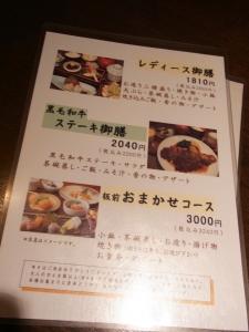遊ZEN たつ吉 RIMG9426