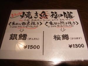 遊ZEN たつ吉 RIMG9427