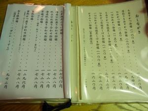 椿庵RIMG9404