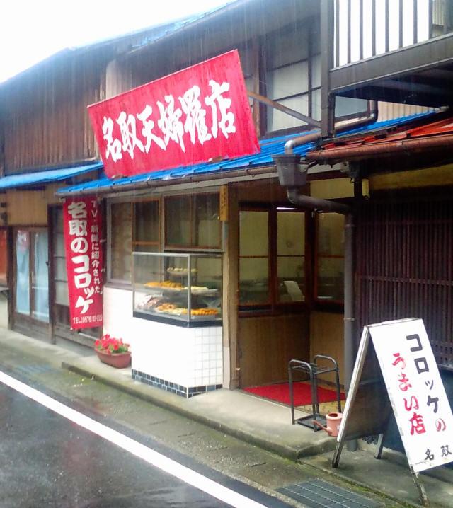飛騨金山5