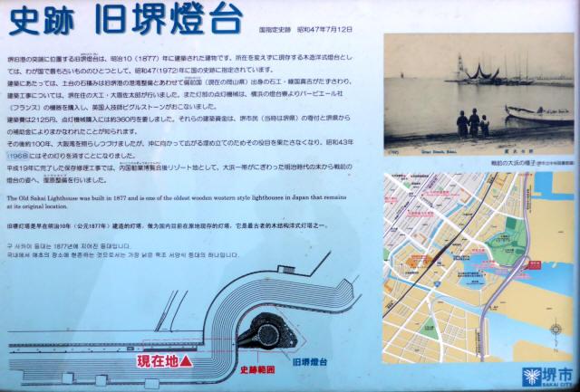 旧堺灯台4