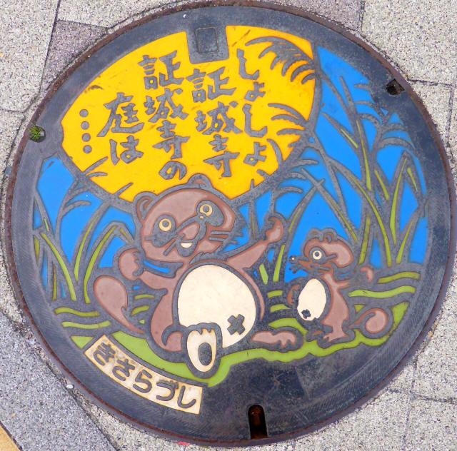 證誠寺の狸ばやし9