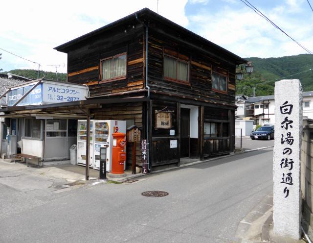 白糸湯の街通り1