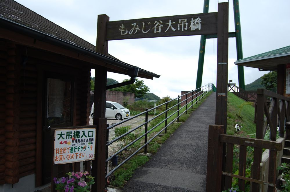 もみじ谷ゲート