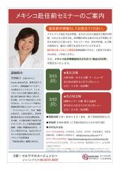 セミナー案内PDF