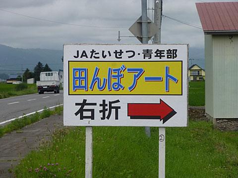 15 7/23 田んぼアート 案内板