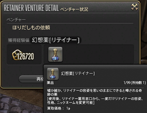 FF14_201507_40.png