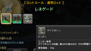 FF14_201507_48.png