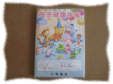 2015年7月3日長野県小布施町の母子手帳