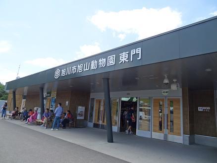 2015年7月16日旭山動物園東門