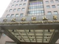 台北市移民署150703