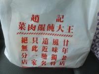 趙記菜肉餛飩大王150703