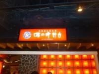 味の時計台大江店150726