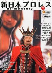 王様の中邑(20150104東京ドーム)新日本プロレスBi-monthly第2号