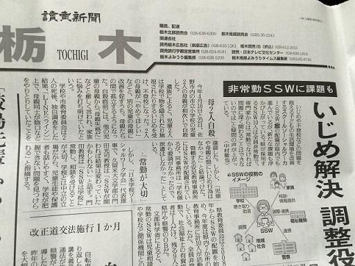 20150703読売新聞・県南版25面