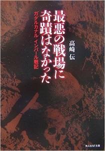 20150711『最悪の戦場に奇蹟はなかった―ガダルカナル・インパール戦記』(高橋伝 光文社NF文庫)
