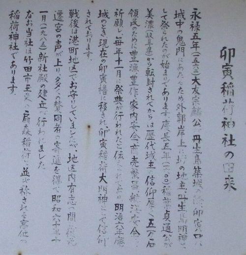 臼杵城跡40