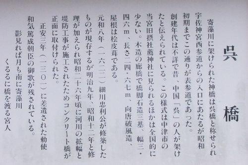 宇佐神宮45