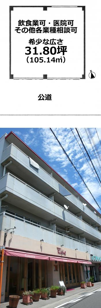 ■物件番号4117 貸店舗31坪105平米 飲食OK!駐車場最大10台可!茅ヶ崎海側南湖!