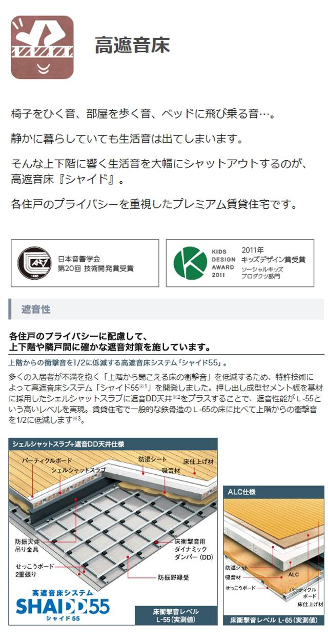 ★最新の高遮音床システム SHAIDD55(シャイド55)採用の物件です!!