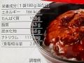 デミグラ牛すじ丼_04