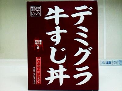デミグラ牛すじ丼_01