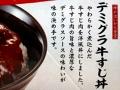 デミグラ牛すじ丼_02