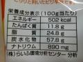 イカ姿フライ 手羽先風味_02