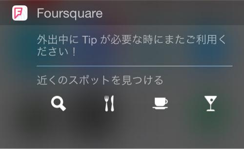 ウィジェット画面Foursquare