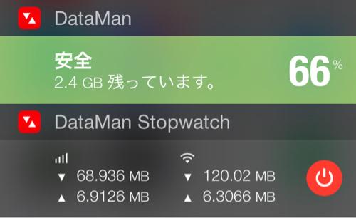 ウィジェット画面DataMan Next