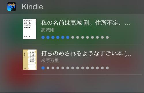 ウィジェット画面 Kindle