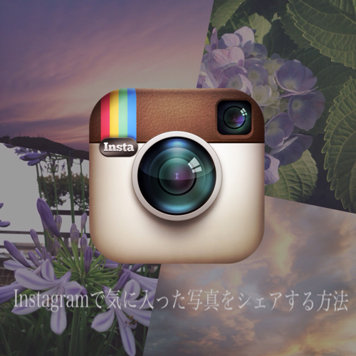 Instagramでシェアする方法