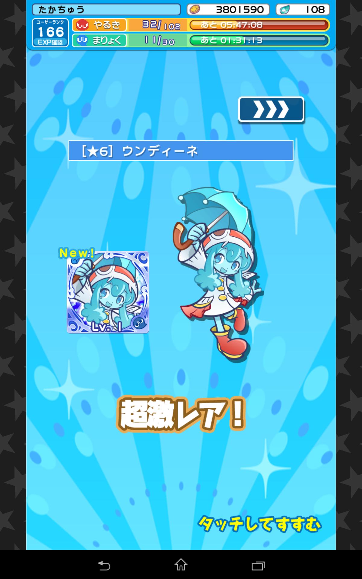 (150630) ぷよクエ-☆6ウンディーネ