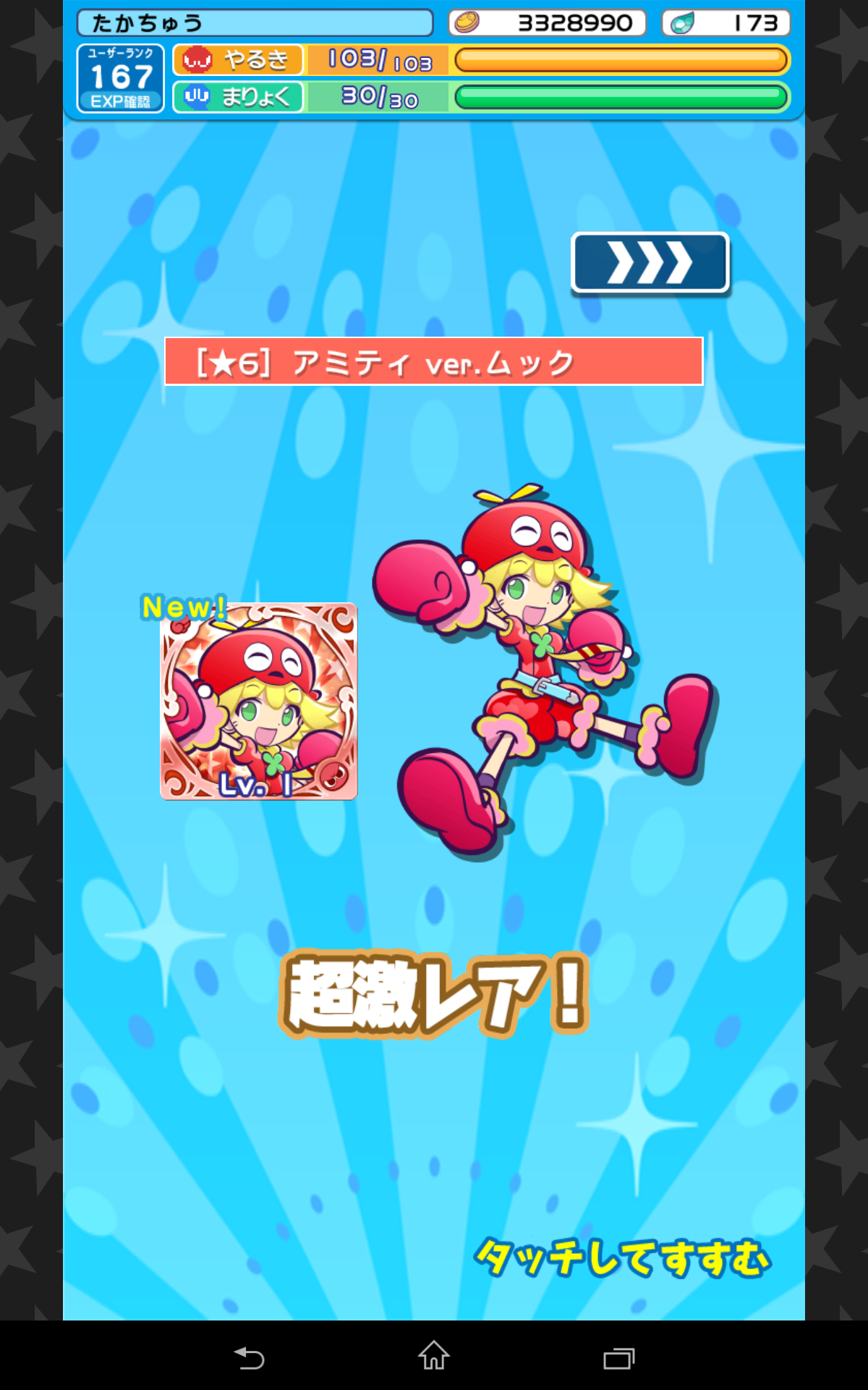 (150630) ぷよクエ-☆6アミティ(ムック)