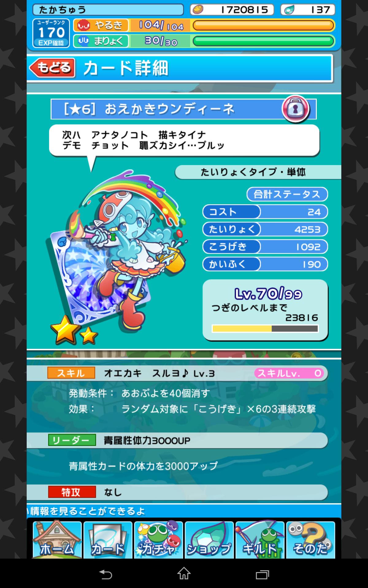 (150712) ぷよクエ-☆6おえかきウンディーネ