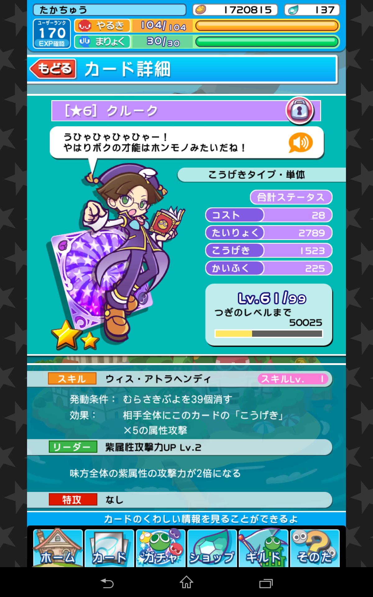 (150712) ぷよクエ-☆6クルーク