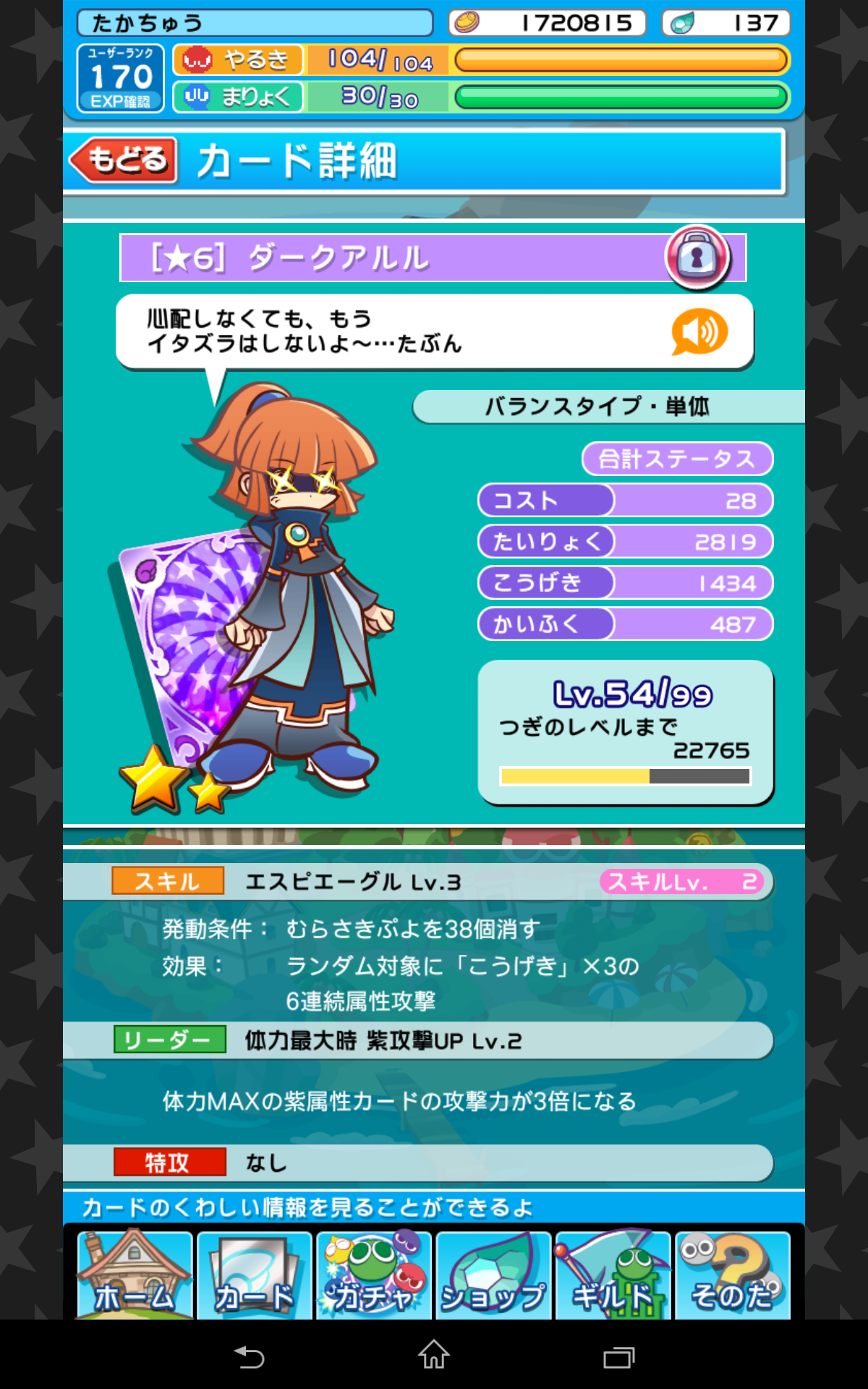 (150712) ぷよクエ-☆6ダークアルル